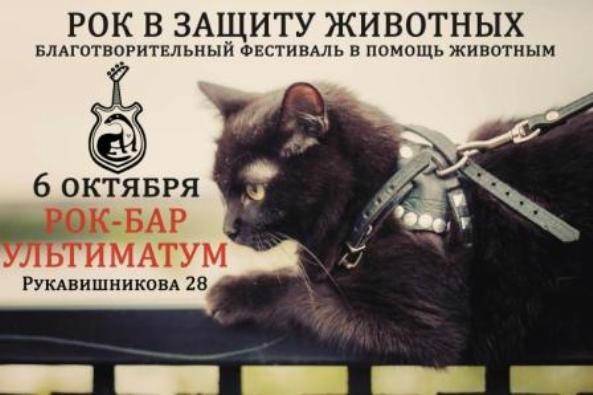 фестиваль Рок в защиту животных в Кемерово