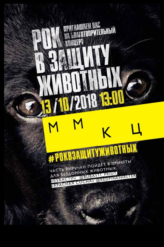 рок в защиту животных в москве