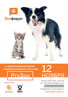 зоофорум ПроЗоо в Москве