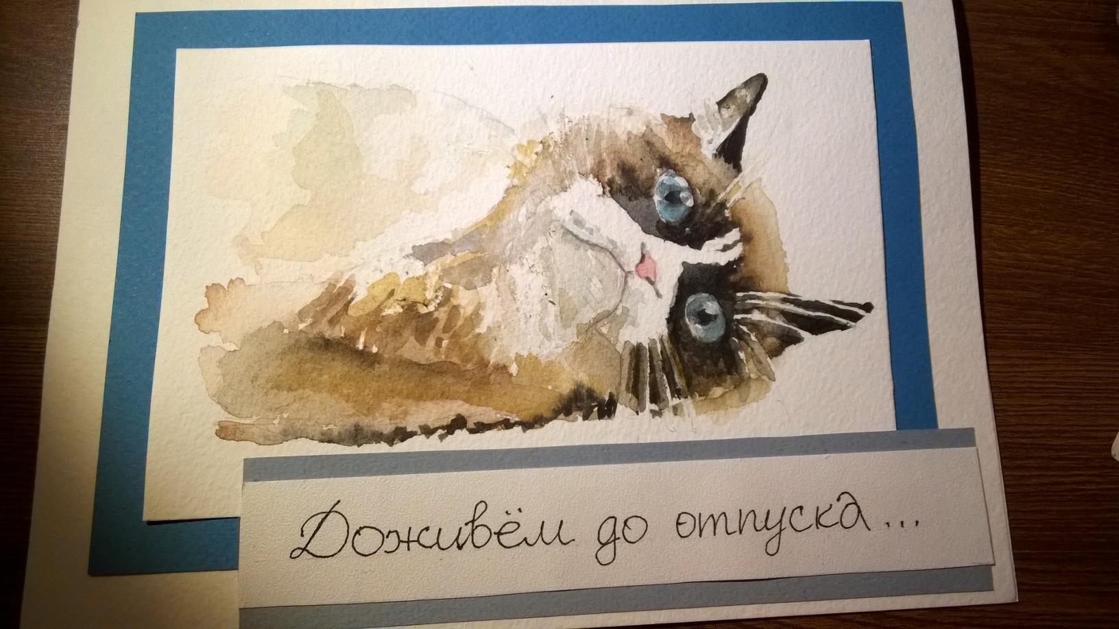 открытка с котом живопись