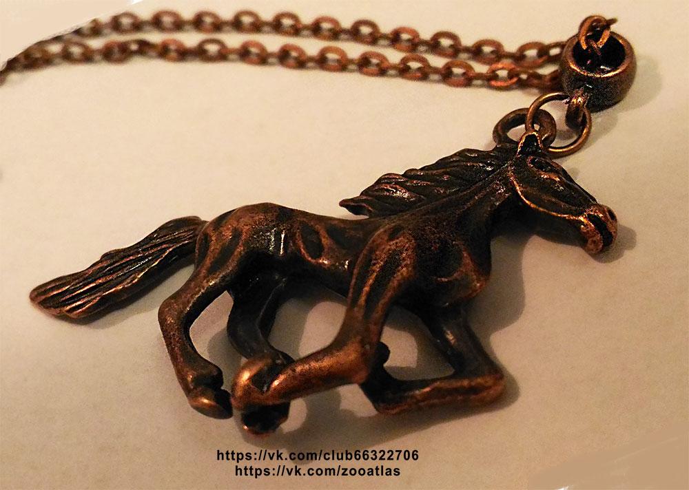 кулон с лошадью конем