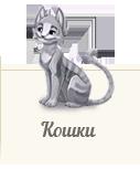Атлас кошек ZooAtlas.ru