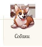 Атлас собак ZooAtlas.ru