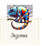 Атлас экзотических животных ZooAtlas.ru