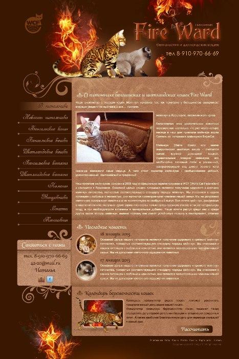 сайт питомника кошек и собак