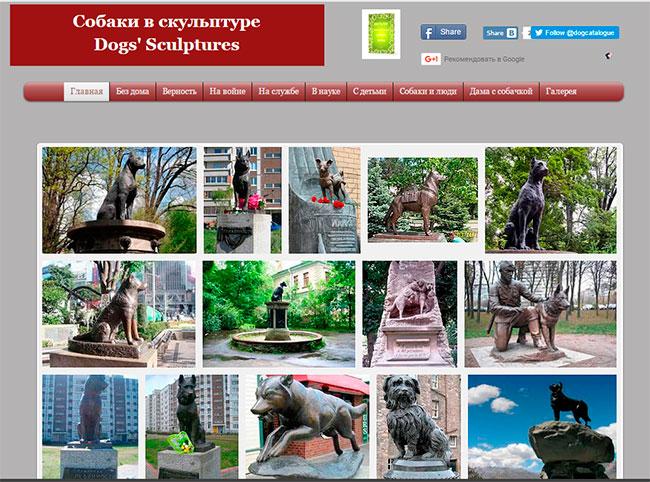 собаки в скульптуре
