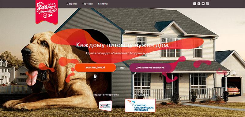 скриншот сайта забратьдомой.рф