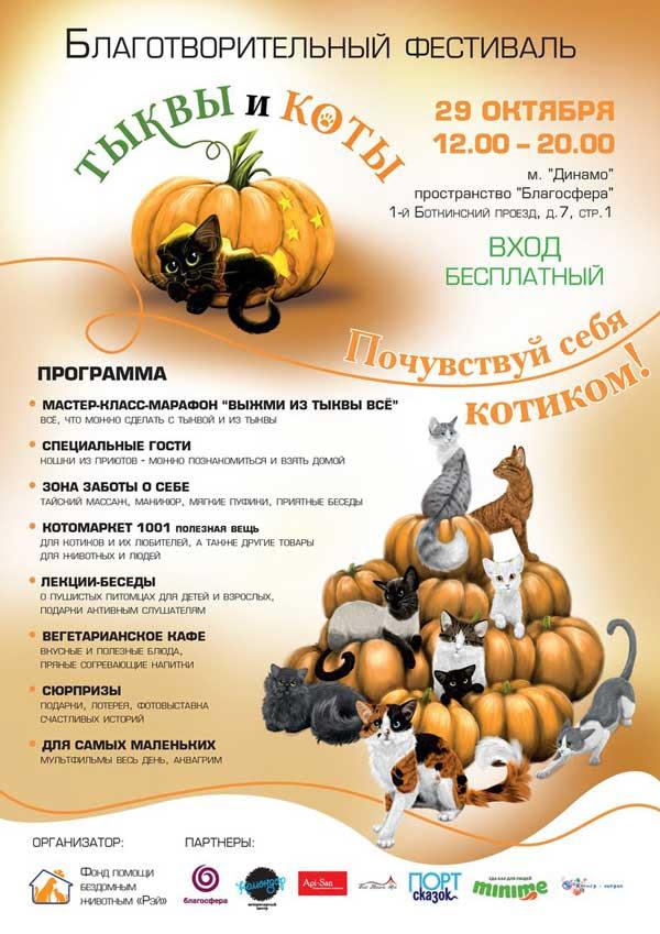фестиваль тыквы и коты в москве