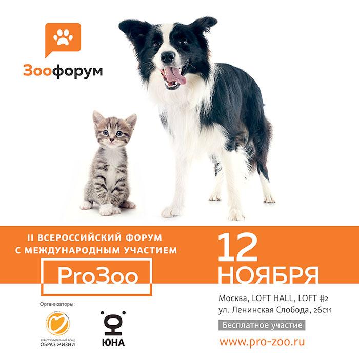 зоофорум ProZoo в Москве