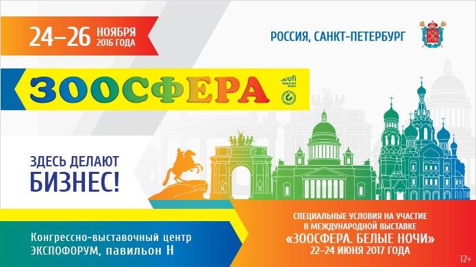 выставка Зоосфера в Санкт-Петербурге